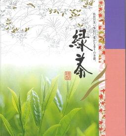 長田茶店 清水羊羹・抹茶入白折ギフトセット(清水羊羹260g・抹茶入り白折50g)伯耆15