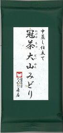 長田茶店 大山みどり かぶせ茶 80g