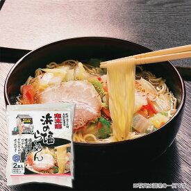 長田茶店 鬼太郎 浜の塩ら~めん 2食入(スープ付)