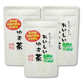 まとめ買い とびっきりおいしいゆず茶 3個セット 120g × 3個