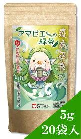 長田茶店 疫病退散 アマビエちゃんの緑茶 5gx20p