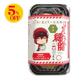 長田茶店 大山の香り 生くり~む大福 抹茶 2個入 はたらく細胞コラボ パッケージ