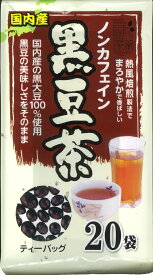 国産 黒大茶ティーバッグ 20袋入