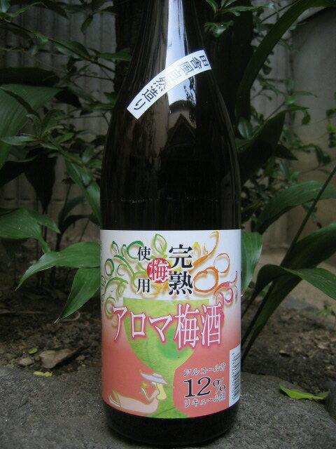 山元酒造 完熟アロマ梅酒