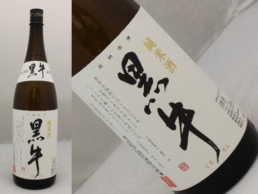 和歌山 黒牛 純米