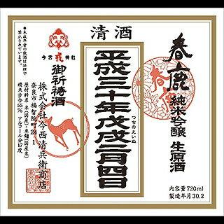 奈良県・春鹿・立春朝搾り2018 平成三十年 純米吟醸 720ml