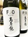 新潟県/萬寿鏡/F50(エフゴーマル)1.8L