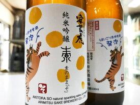 高知県/安芸虎/純米吟醸/発泡うすにごり活性生酒/330ml※要冷蔵