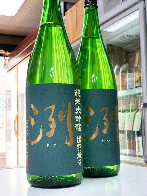山形県 純米大吟醸 洌(れつ)出羽燦々1.8L