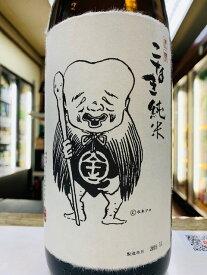 『こなき純米』 千代むすび 超辛口 1.8L日本酒 辛口 純米酒 国産 お酒 さけ 酒 sake 贈り物 プレゼント キャラクター おもしろ ギフト 誕生日 父親 お父さん
