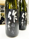 三重県・清水醸造・作(ざく)雅乃智 純米大吟醸 中取り 1.8L
