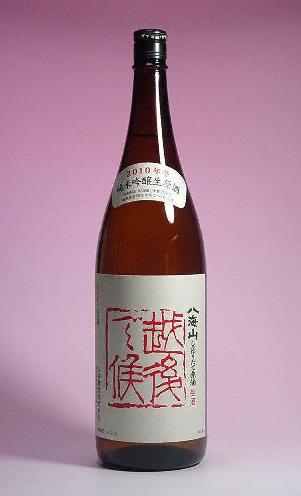 2017年度新酒八海山しぼりたて原酒越後で候(赤越後)1.8L純米吟醸(12月上旬入荷分予約)