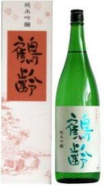 鶴齢純米吟醸1.8l