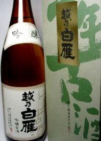 越乃白雁吟醸三年古酒1.8L