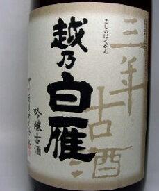 越乃白雁三年古酒720ml