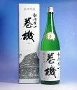 巻機純米吟醸 1.8L