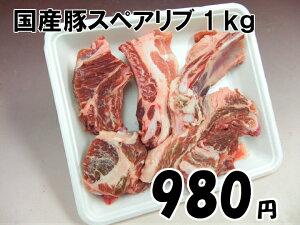 国産豚スペアリブ 1kg
