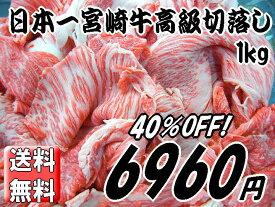 【送料無料】1kgご注文で1000円引!日本一宮崎牛高級切り落とし 500g×2