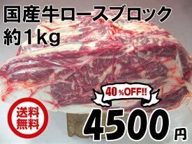 【送料無料】国産牛ロースブロック 約1kg