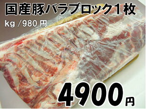 【不定貫】国産豚バラブロック 1枚(約5kg) 1kgあたり1560円