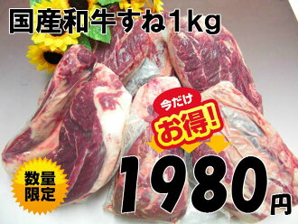 Approximately 1 kg of domestic Japanese beef shin