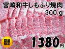 宮崎和牛しもふり焼肉 300g