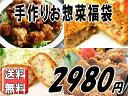 【送料無料】手作りお惣菜福袋