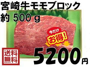 【送料無料】宮崎牛モモブロック 500g(バーベキュー、焼肉、ローストビーフ、牛肉)