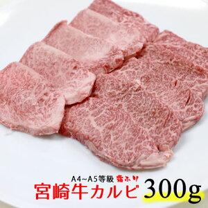 宮崎牛カルビー焼肉 300g(霜降り、A4〜A5、牛肉、国産、バーベキュー、BBQ)