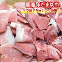 国産豚こまぎれ メガ盛り1kg(500g×2)