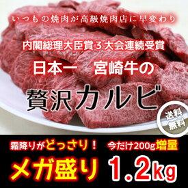 メガ盛り!宮崎牛カルビ1.2Kg【送料無料】A4〜A5等級/焼肉/バーベキュー/BBQ/