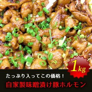 自家製味噌漬け豚ホルモン 1kg(焼肉、バーベキュー、BBQ、おつまみ、父の日)