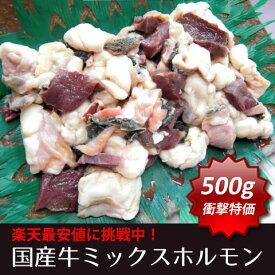 国産牛ミックスホルモン500g(もつ鍋、もつ煮込み、焼肉、父の日、おつまみ)