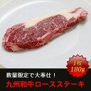 九州産和牛ロースステーキ 1枚約180g【誕生日 就職祝い パーティー バースデー 父の日 牛肉 数量限定】