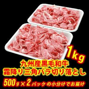 【送料無料】九州産黒毛和牛肩ロース切り落とし 1kg