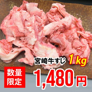 宮崎牛すじ 1kg