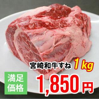 做宮崎牛,約1kg