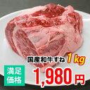 国産和牛すね 約1kg