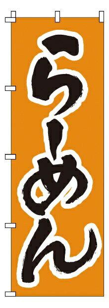 のぼり 1−208 らーめん 6-2333-0701 5-2099-0701【インテリア 店舗 店頭 備品 業務用 特価 激安 格安 新品 楽天 販売 通販】[10P03Dec16]