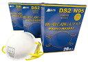 高機能 使い捨て式防塵マスク(20枚入) MK910−N95DS2 【厨房用品 長靴 白衣 帽子 マスク 使い捨て 業務用 楽天 販…