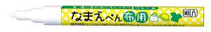 なまえペン布用 W PFC−W10A000S 【インテリア 店舗備品 レジ周り 事務用品 業務用 楽天 販売 通販】 [7-2517-1201 6-2388-1001 ]