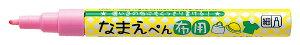 なまえペン布用 P PFC−W10A025S 【インテリア 店舗備品 レジ周り 事務用品 業務用 楽天 販売 通販】 [7-2517-1203 6-2388-1003 ]