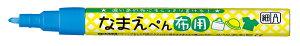 なまえペン布用 LB PFC−W10A031S 【インテリア 店舗備品 レジ周り 事務用品 業務用 楽天 販売 通販】 [7-2517-1204 6-2388-1004 ]
