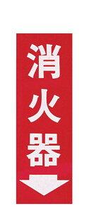 消火器プレート粘着式 HI248−3 【インテリア 店舗備品 工具 安全用品 業務用 楽天 販売 通販】 [8-2561-0701 7-2525-0601]