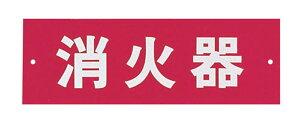 消火器プレートビス止式 HI240−6 ヨコ 【インテリア 店舗備品 工具 安全用品 業務用 楽天 販売 通販】 [8-2561-0802 7-2525-0702]