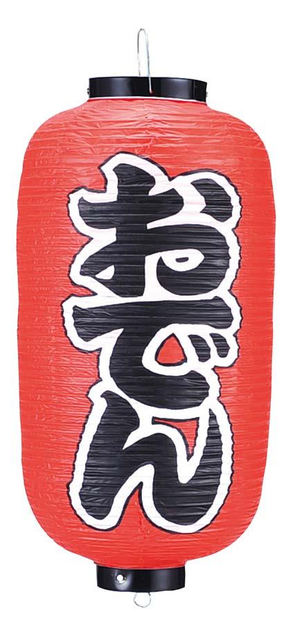 ビニール提灯 203 おでん 9号長 2018-07 【ホール備品 看板・幟・のれん・提灯 業務用 特価 格安 新品 楽天 販売 通販】[10P03Dec16]