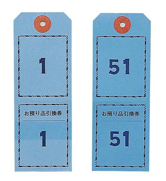 ペーパークロークチケット(1〜100)11017−B(1箱10色入) 2052-38 【ホール備品 ルーム関連商品 業務用 特価 格安 新品 楽天 販売 通販】[10P03Dec16]