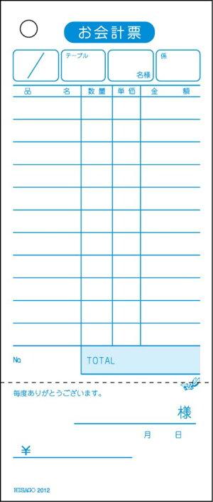 勘定書付お会計票単式(500枚)ボックスタイプ2012N186816【】[10P26Mar16]