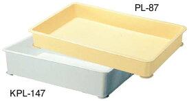 セキスイ PL型 番重 PL−147 クリーム PP製 0228-09 【厨房用品 バスボックス・コンテナー類 業務用 特価 格安 新品 楽天 販売 通販】