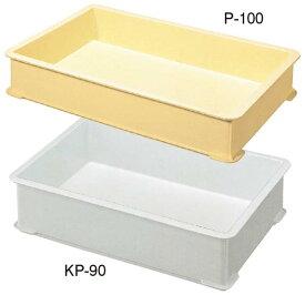 セキスイ P型 番重 P−60 クリーム PP製 0228-05 【厨房用品 バスボックス・コンテナー類 業務用 特価 格安 新品 楽天 販売 通販】
